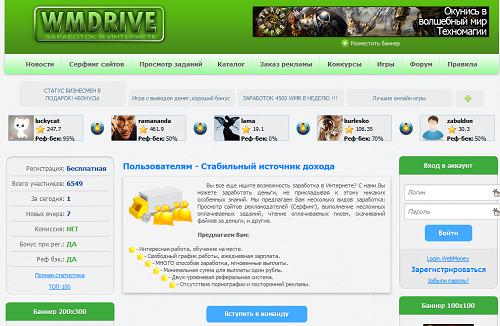 Сервис активной рекламы WmDrive